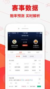 新天天彩票手机appv1.0截图1