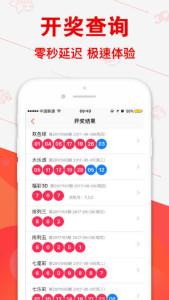 新天天彩票手机appv1.0截图2