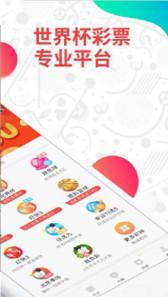 迷彩彩票平台appv1.0截图0
