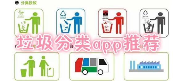 垃圾分类app推荐_垃圾分类app下载_上海垃圾分类助手