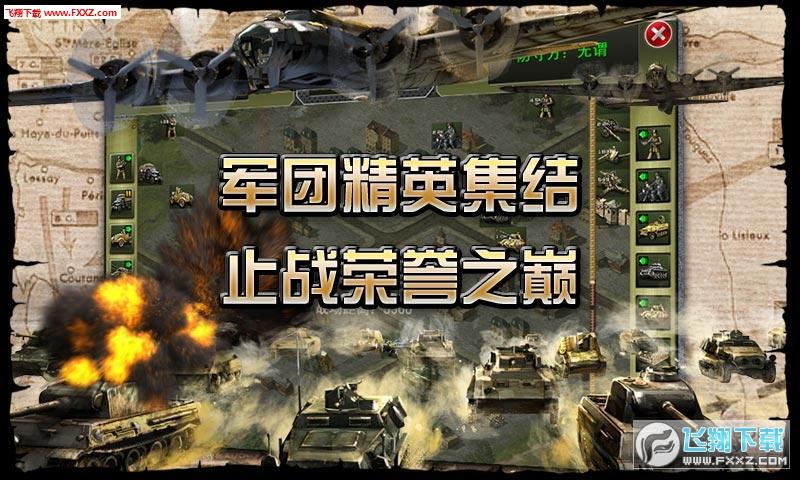 二战风云360版V2.14.4截图1