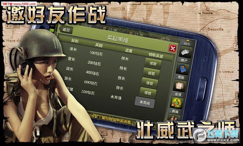 二战风云360版V2.14.4截图2