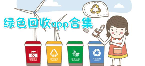 再生资源回收app推荐_垃再生资源回收app合集