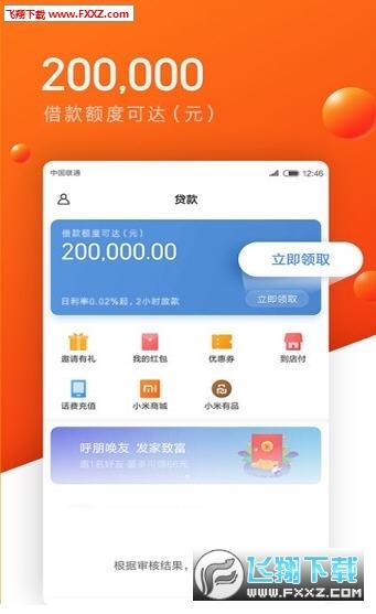 贵妃笑贷款app官方版1.0截图0