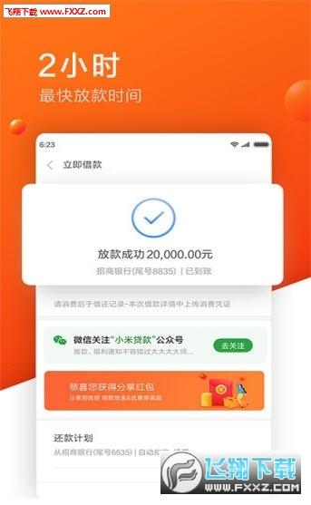 贵妃笑贷款app官方版1.0截图1