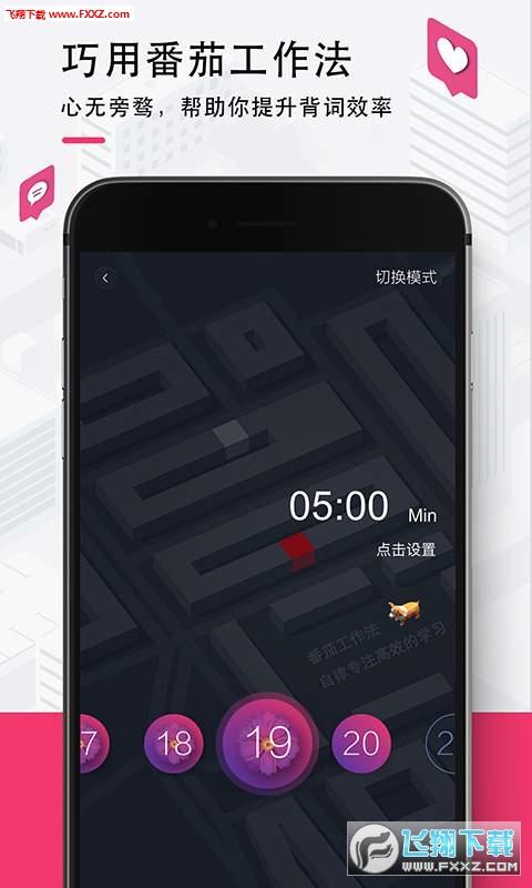 背词达人app官方版1.0.1截图3