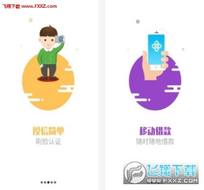 金如意贷款appv1.0.1截图1