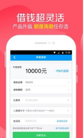 山茶花借贷app1.0截图0