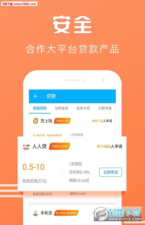 小花易借app1.0.0截图0