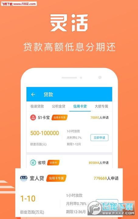 小花易借app1.0.0截图1