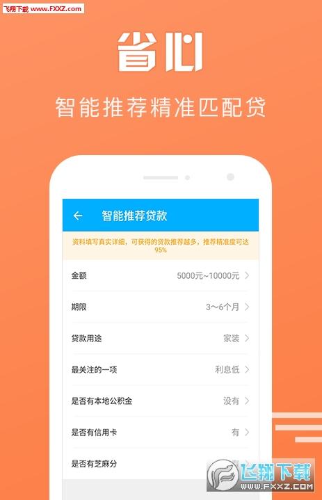 小花易借app1.0.0截图2