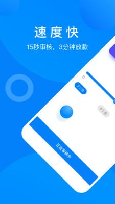 筋斗快贷app官方版v1.0.0截图1