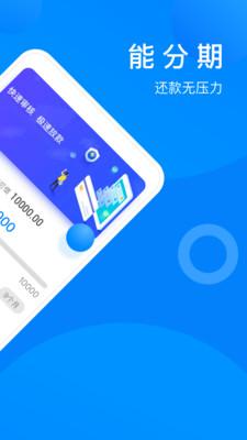 筋斗快贷app官方版v1.0.0截图0