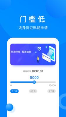 筋斗快贷app官方版v1.0.0截图2