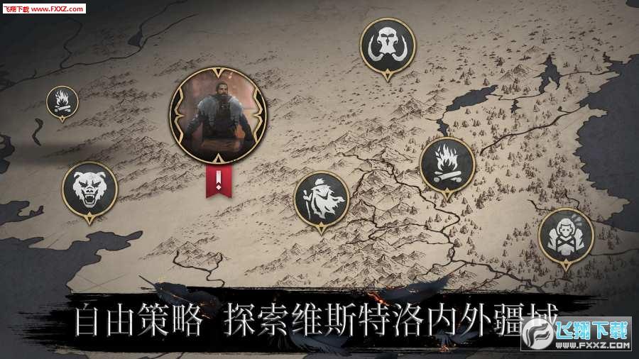 权力的游戏境外决战官方版1.3.11截图1