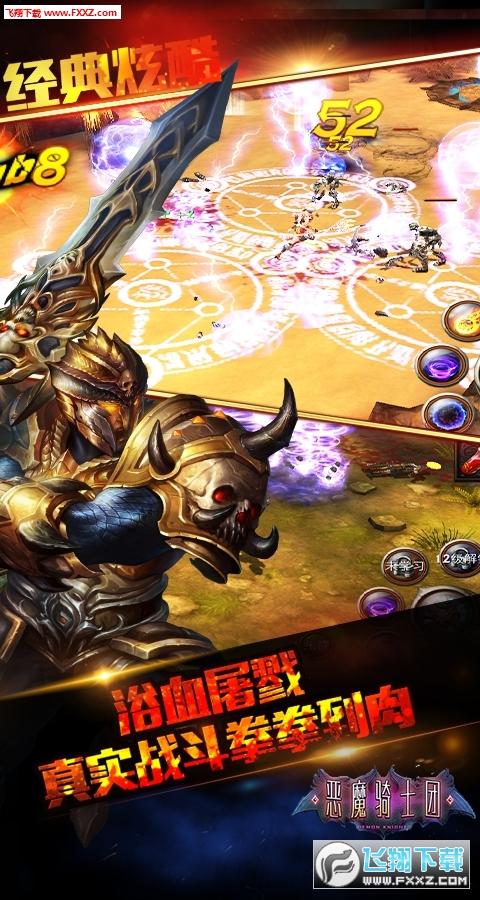 恶魔骑士团GM版v1.0截图1