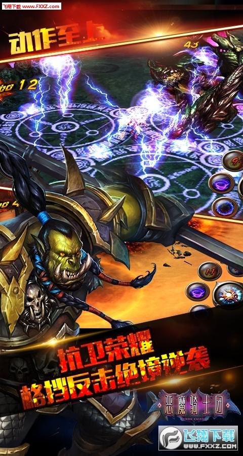 恶魔骑士团GM版v1.0截图2