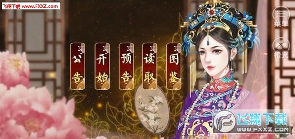 皇帝之大清王朝内购版3.1截图0