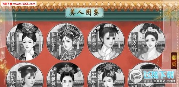 皇帝之大清王朝内购版3.1截图2