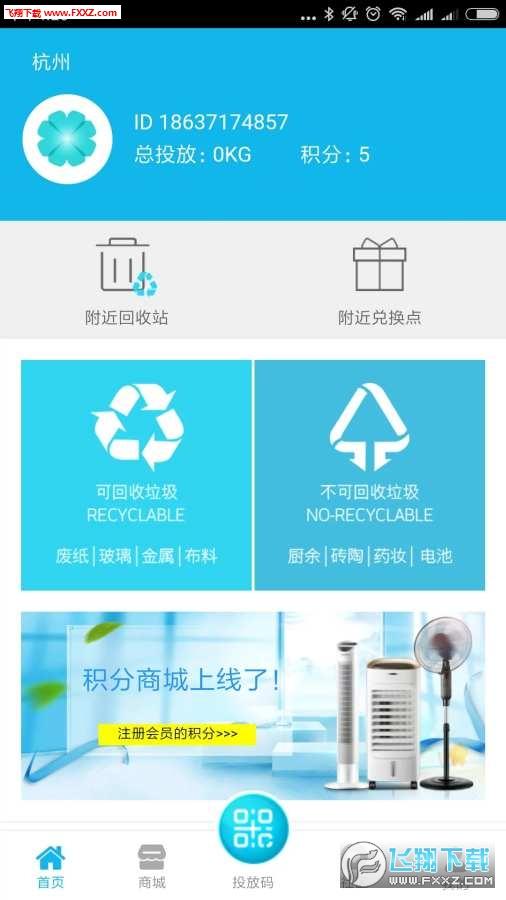 再生缘app手机版2.1.1截图2