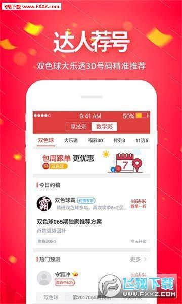 众鑫彩票app1.0截图1