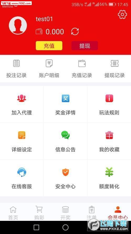 众鑫彩票app1.0截图0