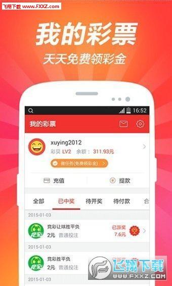 众鑫彩票app1.0截图2