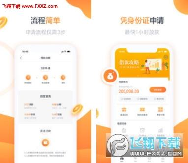 南瓜钱包贷款appv1.0.1截图0