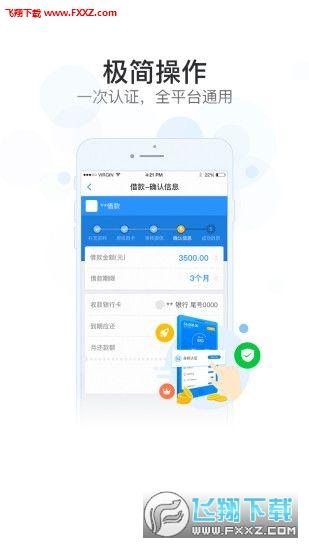 天真贷app1.0.0截图0