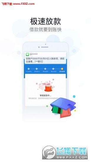 天真贷app1.0.0截图1
