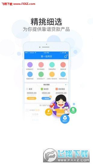 天真贷app1.0.0截图2