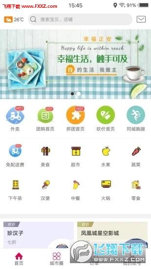 幸福正安appv2.5截图3