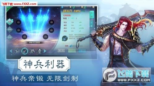 飞仙决之尸鬼陈情手游v3.9截图0