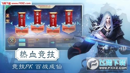 飞仙决之尸鬼陈情手游v3.9截图1