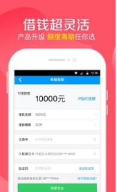 啄木鸟借贷app1.0截图0