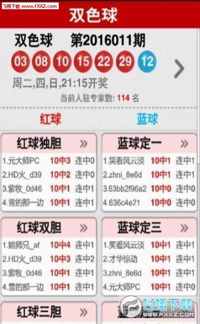 金富豪彩票平台1.0截图2