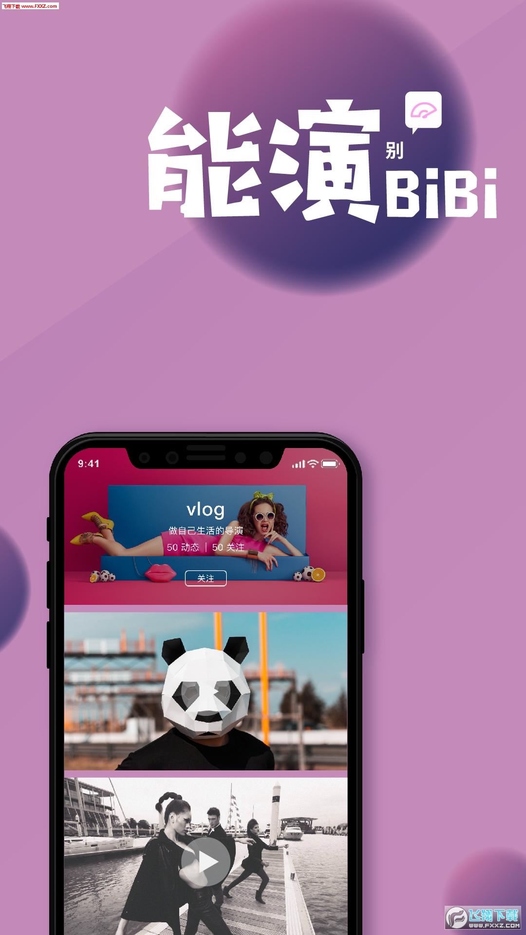 摄戏app官方版1.0.3截图2