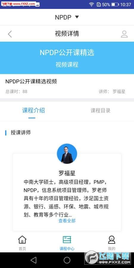 NPDP题库安卓版1.0.0截图0