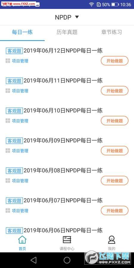 NPDP题库安卓版1.0.0截图3