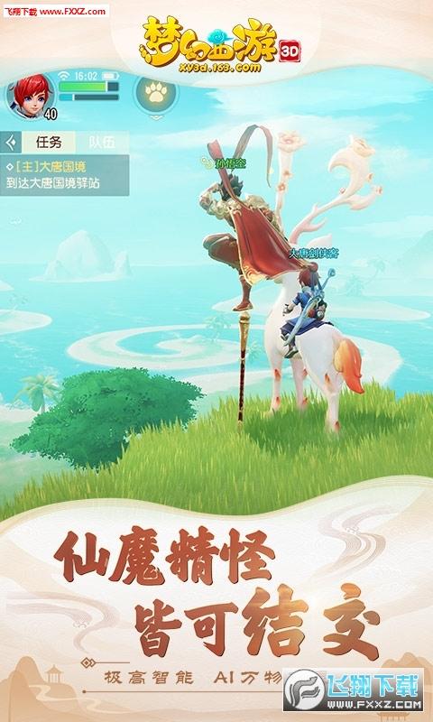 梦幻西游3D手游官方版v1.0截图0