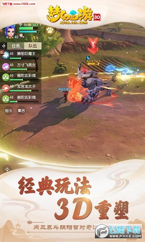 梦幻西游3D手游官方版v1.0截图2
