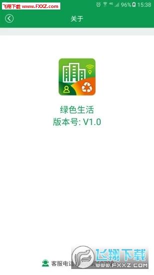 绿色生活app官方版v1.3截图0