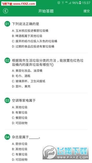 绿色生活app官方版v1.3截图1