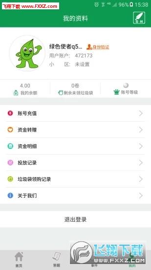 绿色生活app官方版v1.3截图3