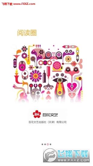 百花文艺appv2.12截图0
