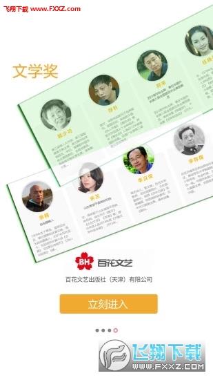 百花文艺appv2.12截图1