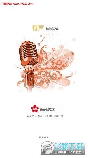 百花文艺appv2.12截图2