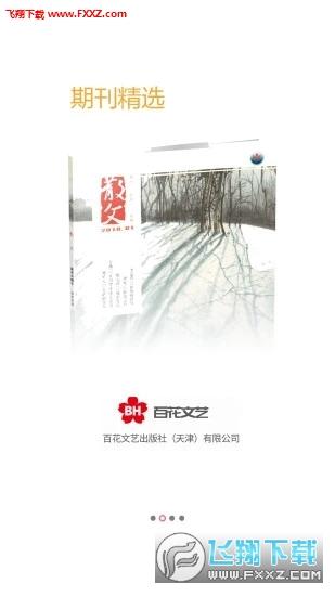 百花文艺appv2.12截图3