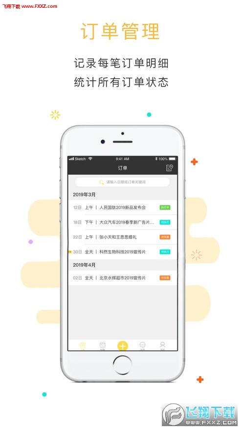 摄享家app安卓版v1.0.0截图0