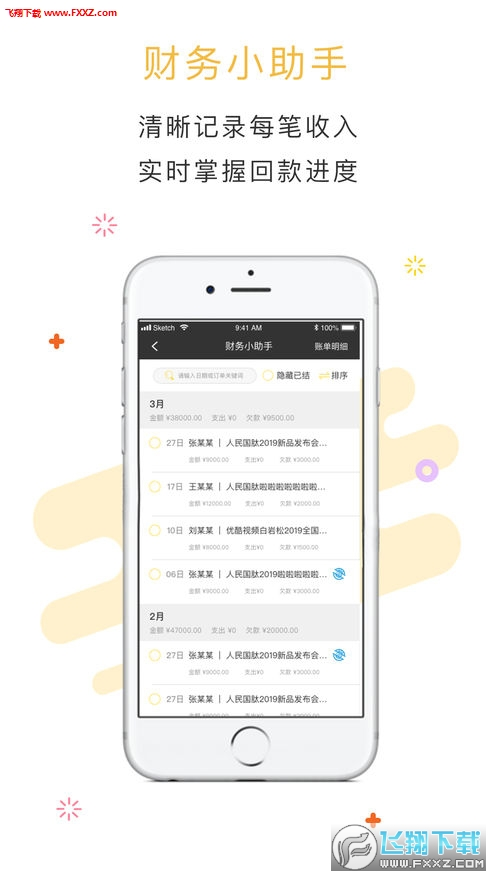 摄享家app安卓版v1.0.0截图3